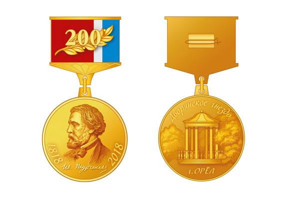ВОрле учредили медаль «200-летие И. С. Тургенева»